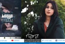 صورة دي زاد بيبول في مقابلة حصرية مع الممثلة الشابة منال أحمد